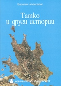 tatko-i-drugi-istorii_126x181_fit_478b24840a